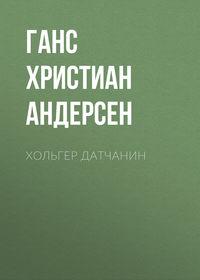 Хольгер Датчанин