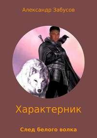 Характерник. След белого волка
