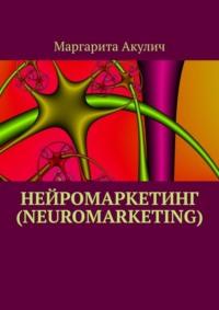 нейромаркетинг как влиять на подсознание потребителя pdf