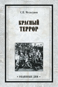 Красный террор (сборник)