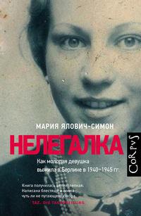 Нелегалка. Как молодая девушка выжила в Берлине в 1940–1945гг.