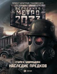 Метро 2033: Наследие предков. Tod Mit Uns