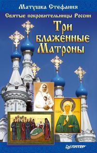 Святые покровительницы России. Три блаженные Матроны