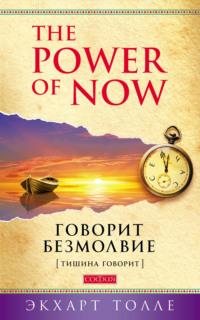 The Power of Now. Тишина говорит