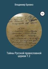 Тайны Русской Православной церкви. Т.2
