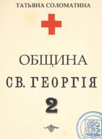 Община Святого Георгия. Второй сезон