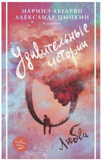 Удивительные истории о любви (сборник)