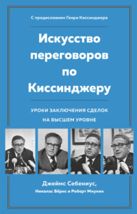 Искусство переговоров по Киссинджеру. Уроки заключения сделок на высшем уровне