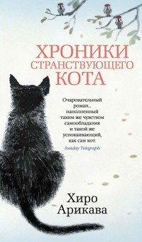 Хроники странствующего кота