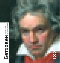 Бетховен в цитатах и афоризмах