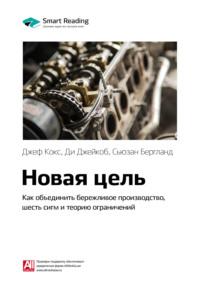 Ключевые идеи книги: Новая цель. Как объединить бережливое производство, шесть сигм и теорию ограничений. Джефф Кокс, Ди Джейкоб, Сьюзан Бергланд