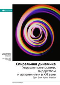 Краткое содержание книги: Спиральная динамика. Управляя ценностями, лидерством и изменениями в XXI веке. Дон Бек, Крис Кован