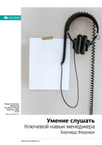 Ключевые идеи книги: Умение слушать. Ключевой навык менеджера. Бернард Феррари