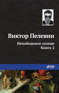 Непобедимое солнце. Книга 2