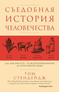 Съедобная история человечества. Еда как она есть – от жертвоприношения до консервной банки