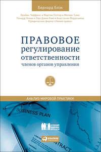 Правовое регулирование ответственности членов органов управления. Анализ мировой практики