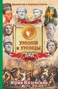 От фараона Хеопса до императора Нерона. Древний мир в вопросах и ответах
