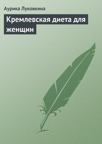 Кремлевская диета для женщин