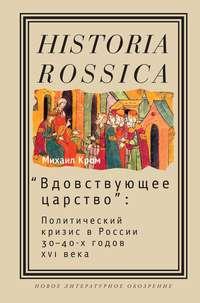 «Вдовствующее царство». Политический кризис в России 30-40-х годов XVI века