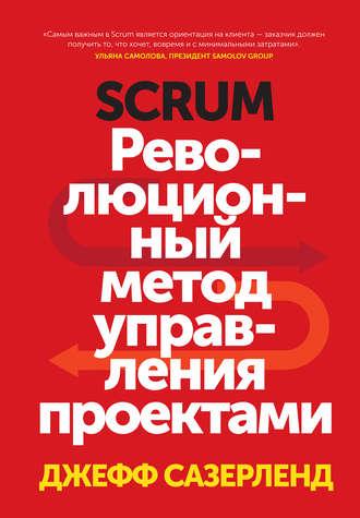 Scrum. Революционный метод управления проектами.