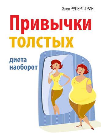 Элен руперт-грин, привычки толстых. Диета наоборот – скачать fb2.