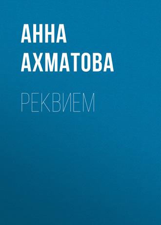 Реквием скачать книгу анны ахматовой: скачать бесплатно fb2, txt.