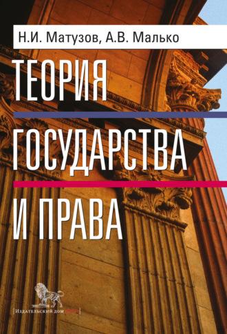 Теория государства и права антонов м. В. Учебник и практикум.