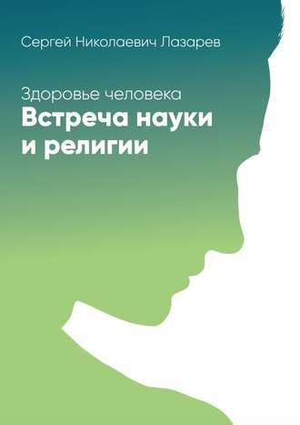 fb20d5e5ce03 Сергей Николаевич Лазарев, Здоровье человека. Встреча науки и ...