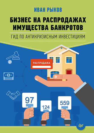 распродажа недвижимости по банкротству