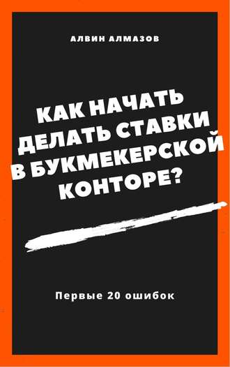 Электронные книги про букмекерские ставки как сделать заработать деньги в интернете от 200 до 500 рублей в день