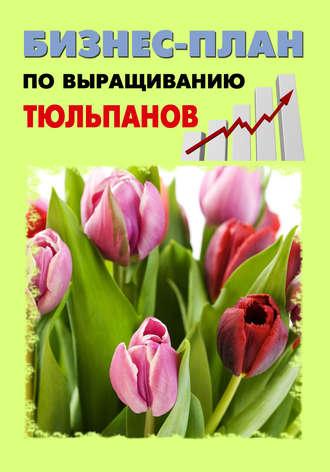 Выращивание тюльпанов бизнес план конная школа бизнес план