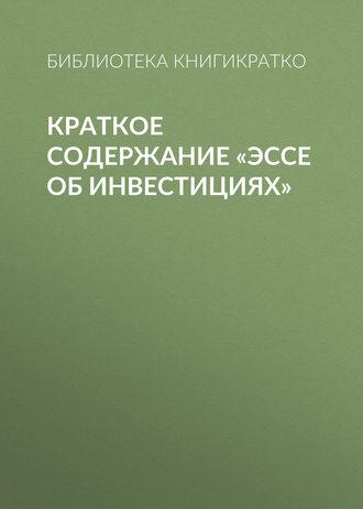 уоррен баффет говорит pdf