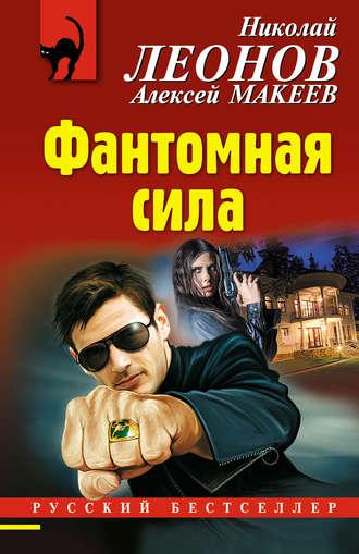 Николай леонов, фантомная сила – читать онлайн полностью – литрес.