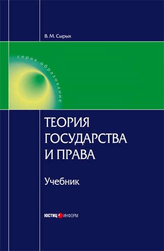 """Книга """"теория государства и права. Учебник для бакалавров."""