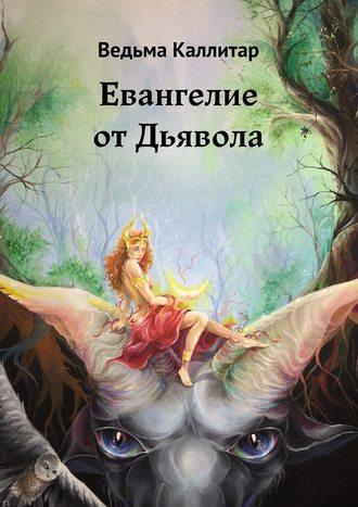 c956a81fae8a Ведьма Каллитар, Евангелие от Дьявола – скачать fb2, epub, pdf на ...