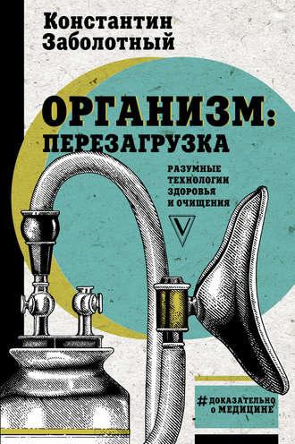 «Автор:Константин Заболотный»