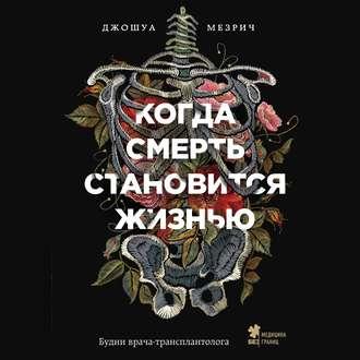 «Когда смерть становится жизнью»