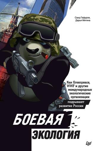https://cv3.litres.ru/pub/c/elektronnaya-kniga/cover_330/57910031-darya-mitina-boevaya-ekologiya-kak-greenpeace-wwf-i-drugie-mezhdunarodnye.jpg