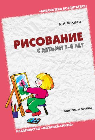 Скачать бесплатно обучение рисованию дошкольников бинарные опционы вводный курс обучения торговле бесплатно
