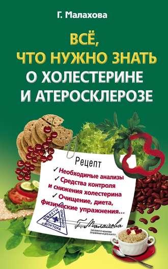 Галина малахова всё, что нужно знать о холестерине и атеросклерозе.