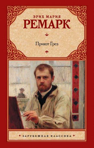 Приют грез» читать онлайн книгу автора эрих мария ремарк в.