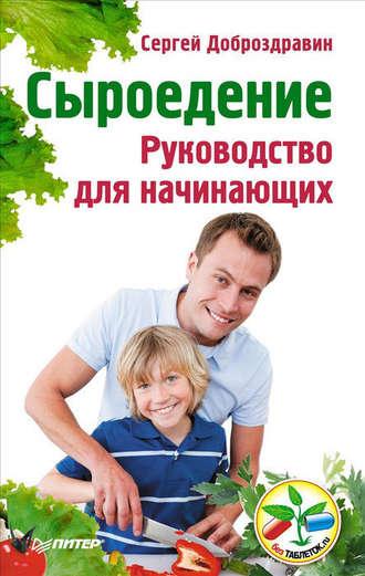 Сергей Доброздравин Сыроедение руководство для Начинающих