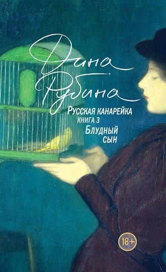 Книга русская канарейка. Желтухин рубина, дина скачать в формате.