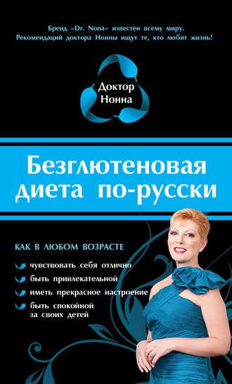 Екатерина мириманова, минус 60. Система и рецепты в одной книге.