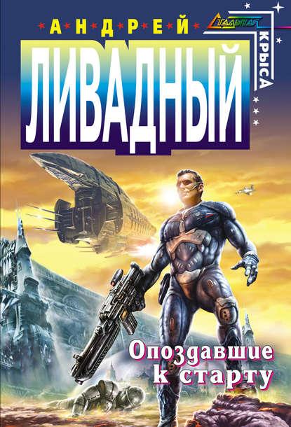 https://cv3.litres.ru/pub/c/elektronnaya-kniga/cover_415/155531-andrey-livadnyy-opozdavshie-k-startu.jpg