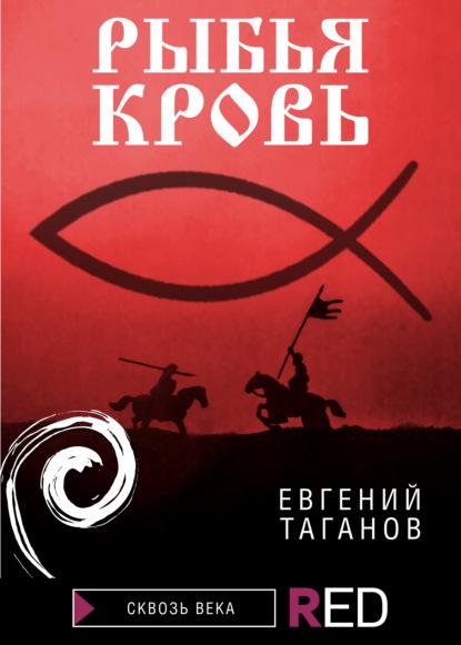 https://cv3.litres.ru/pub/c/elektronnaya-kniga/cover_415/176739-evgeniy-taganov-rybya-krov.jpg