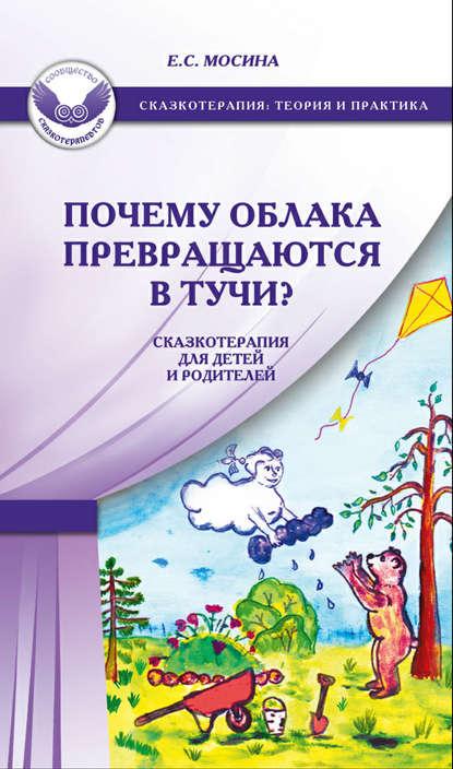 Екатерина Мосина «Почему облака превращаются в тучи? Сказкотерапия для детей и родителей»