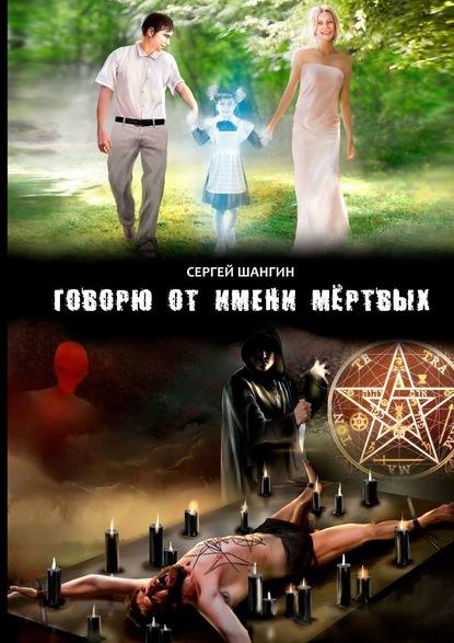 Сергей Шангин. Говорю от имени мёртвых