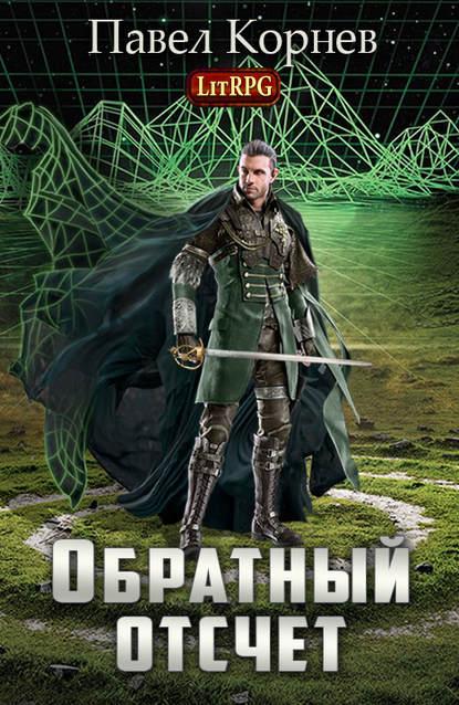 https://cv3.litres.ru/pub/c/elektronnaya-kniga/cover_415/26714436-pavel-kornev-obratnyy-otschet.jpg
