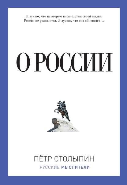 Петр Столыпин, К. Могилевский, К. Соловьёв «О России (сборник)»